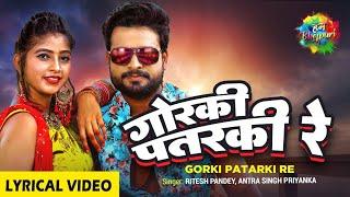 Video Gorki Patarki Re Lyrical Ritesh Pandey Antra Singh Priyanka