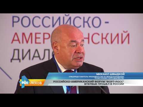 Новости Псков 30.05.2017 # Форум Форт Росс прошел в Пскове