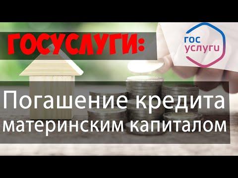 Распоряжение материнским капиталом на ПОГАШЕНИЕ КРЕДИТА (займа) через личный кабинет ПФР//ГОСУСЛУГИ