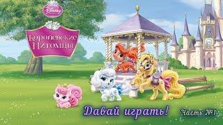 Королевские Питомцы: Пушистые Истории! Давай играть в Disney Princess Palace Pets! Часть №1