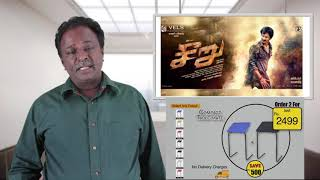 SEERU Movie Review - Seerhu - Jeeva - Tamil Talkies