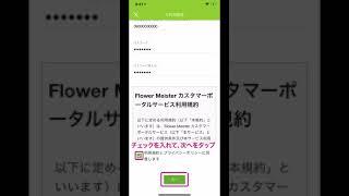 flower meisterスマホで簡単利用登録①ご利用登録編