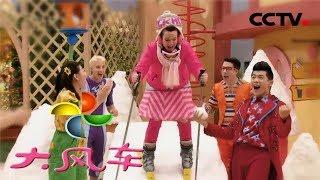 《奇妙小镇》 第9集:滑雪去/第10集:秀秀的野餐会 来自《大风车》   CCTV少儿