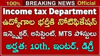 10th, ఇంటర్, డిగ్రీ అర్హతలతో ప్రభుత్వ ఉద్యోగాల భర్తీ   Income Tax Department Jobs Notification 2021