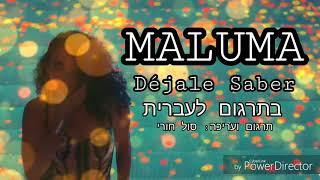 Maluma Déjale Saber מתורגם לעברית
