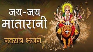 Jai Jai Mata Rani | Navratri Bhajan Video | नवरात्रि भजन