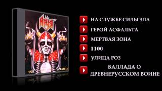 """Ария """"Герой Асфальта"""" (1987) (FULL ALBUM)"""