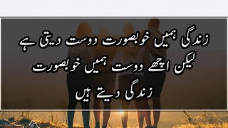 Dosti Quotes - Best Collection Of Friendship Quotes In Urdu