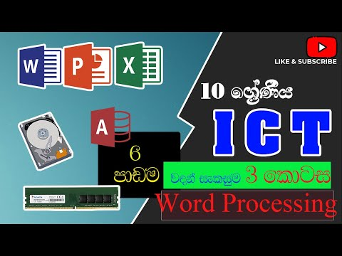 Grade 10 Information and Communication Technology - YouTube