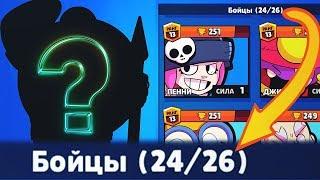Supercell СПАЛИЛИСЬ - будет ещё 2 НОВЫХ БОЙЦА!!! Brawl Stars