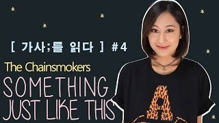 [ 가사;를 읽다 ] The Chainsmokers Something Just Like This (가사해석 Lyrics Reading)