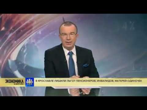 Беспредел в Ярославле. Отмена льгот многодетным и другим категориям льготников