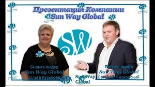 Презентация Компании Sun Way Global 27.07.17.