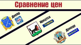 Сравнение цен: Иркутск - Днепр - Донецк