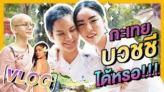 VLOG & LIFESTYLE by Nisa | กะเทยบวชชีได้หรอแม่ งงไปหมด?!!! | Nisamanee.Nutt