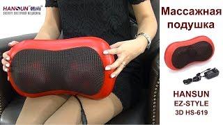 """МАССАЖНАЯ ПОДУШКА HANSUN EZ-STYLE 3D HS619 от компании Интернет-магазин """"Здравур"""" - видео"""