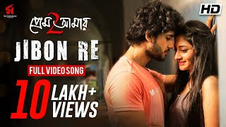 Jibon Re (জীবন রে) | Prem Amar 2 | Adrit | Puja | Arindom | Savvy | Bidula | RCP | SVF