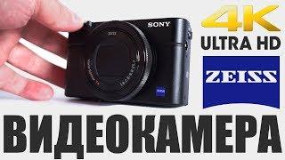 Обзор Фото... нет, Видео... Нет, ФотоВидеоКамеры! Sony RX100 Mark 4