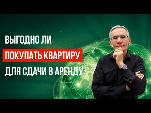 Выгодно ли покупать квартиру для сдачи в аренду? Валентин Ковалев