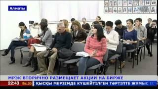 На западе Казахстана МРЭК вторично размещает акции на бирже