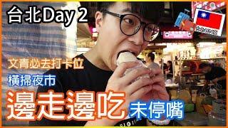 台北 Day 2|台北必吃!饒河夜市必吃!文青打卡熱點📷  凌晨關門的家樂福| EP 2