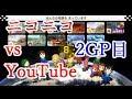 【マリオカート8DX】 ~ ニコニコ vs YouTube ~ 2GP目【B!KZO視点】