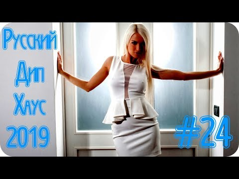 🇷🇺 РУССКИЙ ДИП ХАУС 2019 🔊 Russische Musik 2019 🔊 Russian Music Mix 2019 🔊 Russian Deep #24