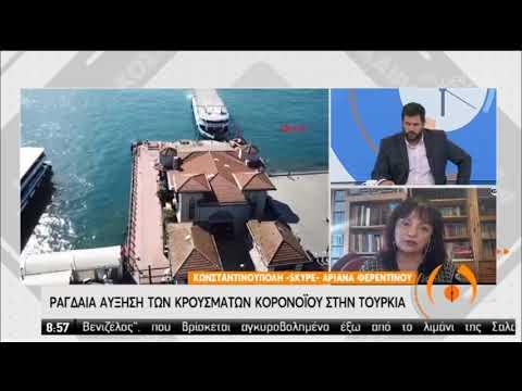 Τουρκία : Ραγδαία αύξηση των κρουσμάτων κορονοϊού | 02/04/2020 | ΕΡΤ