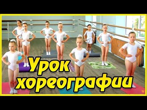 Choreography. Ballet. Ballet class. Gymnastics / Хореография. Балет. Гимнастика. Балетная гимнастика