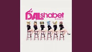Dal Shabet - Maybe (어쩜) (with Ahn Jae-hyun)