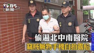 偷遍北中南醫院 竊賊贓物手機自拍露餡