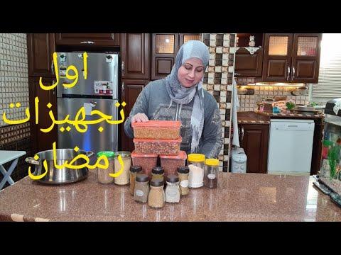 يومي واول تجهيزاتي لرمضان وكان لازم اعمل كده قبل تنضيفات رمضان#تجهيزات_رمضان #استعدادات_رمضان
