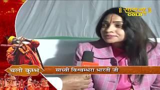 Sadhvi Vishambhara Bharti Ji Interview