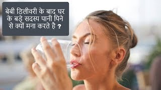 बेबी डिलीवरी के बाद घर के बड़े सदस्य पानी पिने से क्यों मना करते है