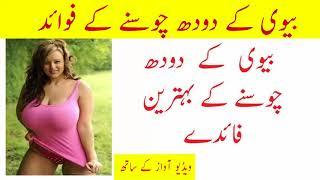 Biwi Ka Doodh Peenay Ka Faida Ya Nuqsan - Biwi Ky Pistan (Doodh) Choosny Ky  Faida | Healthy Tips