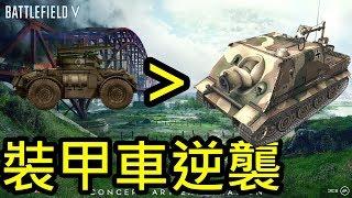 真正小蝦米吃大鯨魚的故事!! -- 戰地風雲5 Battlefield V