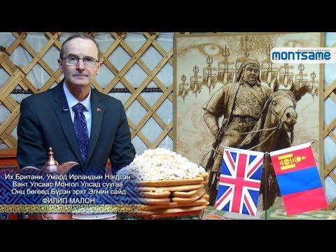 Их Британи, Умард Ирландын Нэгдсэн Вант Улсаас Монгол Улсад суугаа Элчин сайд Филип Малон Сар шинийн мэндчилгээ дэвшүүллээ