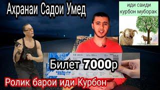 АХРАНАИ САДОИ УМЕД/ РОЛИКИ КУРБОНИ/ БЛЕТ 7000р/ ТАЛХАШ КАФИД