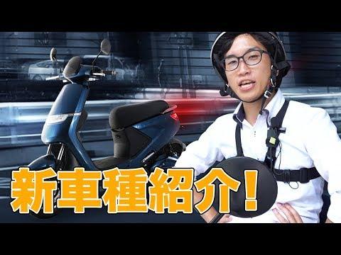 二人乗りできる電動バイク「REET」をご紹介!!【XEAM】
