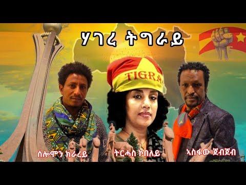 Solomon kirarye, Tirhas kobeley and Asfaw Jeb Jeb - Hagere Tigray I ሃገረ ትግራይ - Tigrigna Music 2021