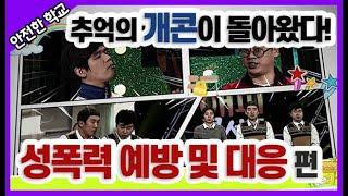 [교육부] 개콘 해피콘서트 시즌2 - 성폭력