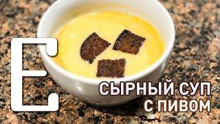 Смотреть онлайн Рецепт приготовления пивного супа с сыром