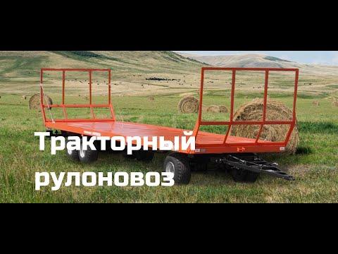 Прицеп тракторный для перевозки рулонов (рулоновоз)