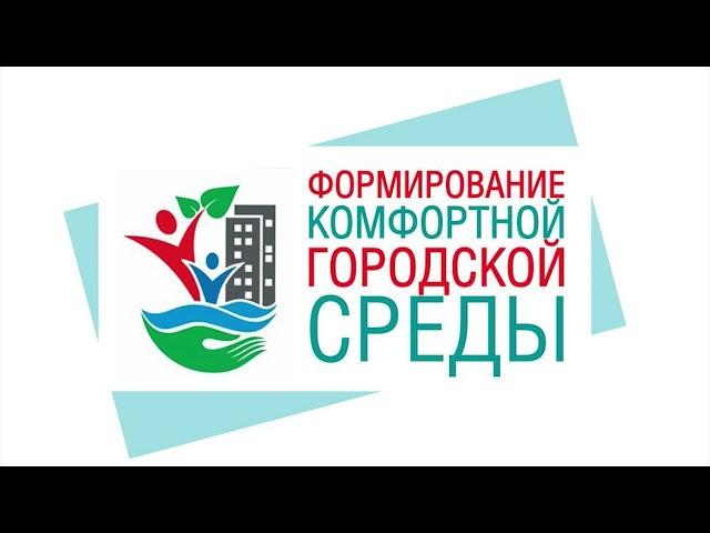 """В рамках проекта """"Формирование комфортной городской среды» благоустроят общественные территории в Слюдянке и Зиме"""