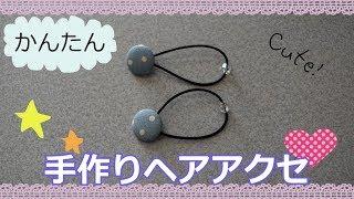 【DIY】簡単!手作りくるみボタンヘアアクセ☆