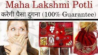 [This Jaddui Potli will make your money 2X] Maha Lakshmi Potli Energized