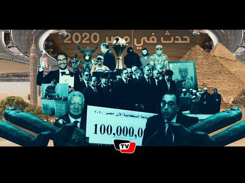 من رحيل مبارك إلى كورونا للقاضية ممكن.. ملخص ما حدث في مصر 2020