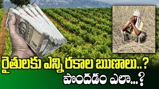 How To Get Farmer Loans From Banks    Types Of Farmer Loans    SumanTV Rythu