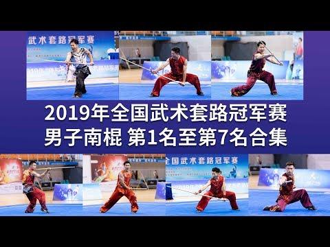 TOP7 Men&#39s Nangun 男子南棍 第1名至第7名合集 2019年全国武术套路冠军赛 wushu kungfu