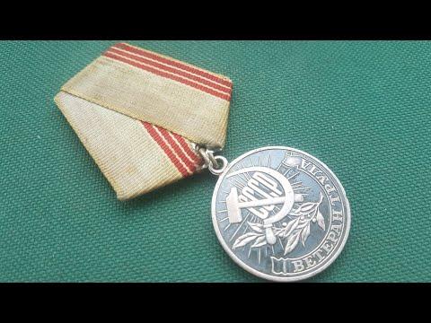 Медаль Ветеран Труда СССР обзор цена и стоимость